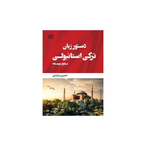کتاب دستور زبان ترکی استانبولی سطح متوسطه