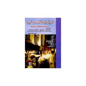 کتاب آموزش زبان انگلیسی در ۶۰ روز