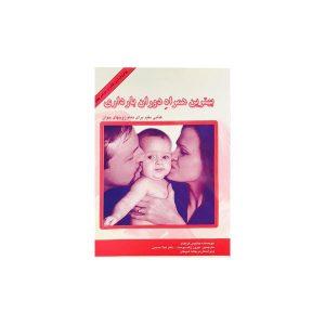 کتاب بهترین همراه دوران بارداری