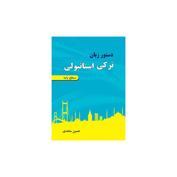 کتاب دستور زبان ترکی استانبولی سطح پایه