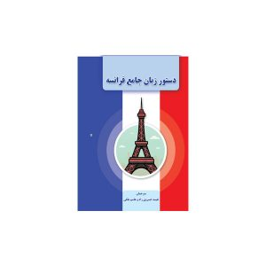 کتاب دستور زبان جامع فرانسه