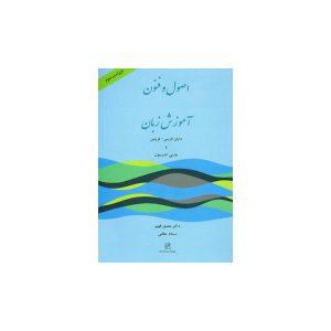 کتاب اصول و فنون آموزش زبان ویرایش سوم
