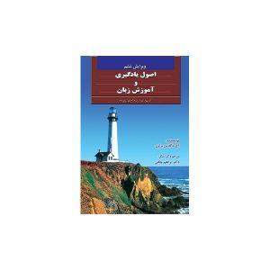 کتاب اصول یادگیری و آموزش زبان ویرایش ششم