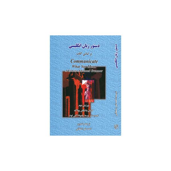 کتاب دستور زبان انگلیسی