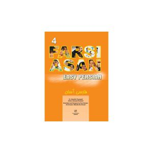 کتاب فارسی آسان ۴