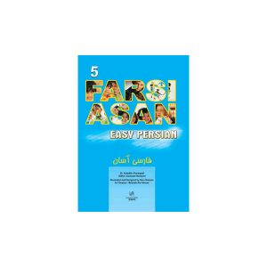 کتاب فارسی آسان ۵