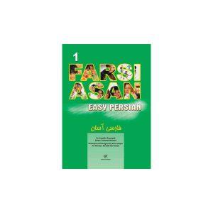 کتاب فارسی آسان ۱