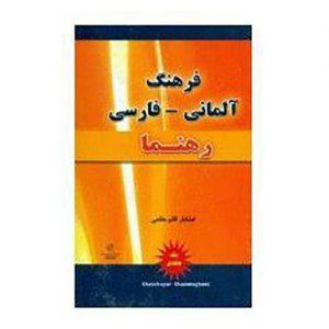 فرهنگ آلمانی فارسی رهنما