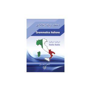 کتاب دستور زبان ایتالیایی ایتالیا ایتالیا