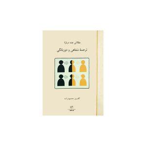 کتاب مقالاتی چند دربارهی ترجمه شفاهی و دو زبانگی