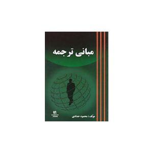 کتاب مبانی ترجمه