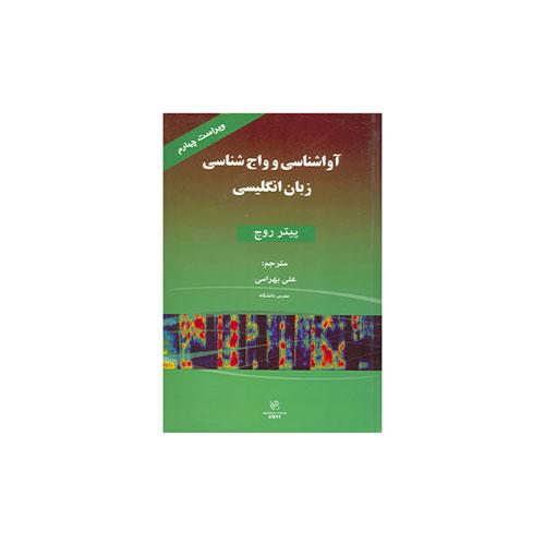 کتاب آواشناسی و واج شناسی زبان انگلیسی ویراست چهارم