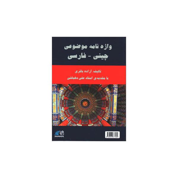 واژهنامه موضوعی چینی-فارسی