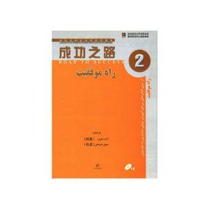 کتاب راه موفقیت ۲