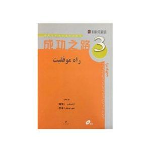 کتاب راه موفقیت ۳