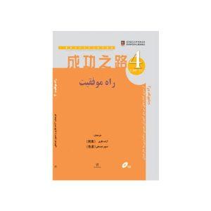 کتاب راه موفقیت ۴