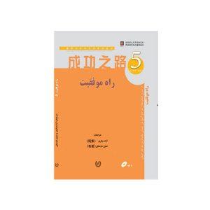 کتاب راه موفقیت ۵