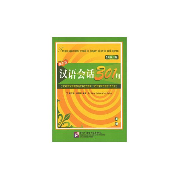 کتاب Conversational Chinese 301 1