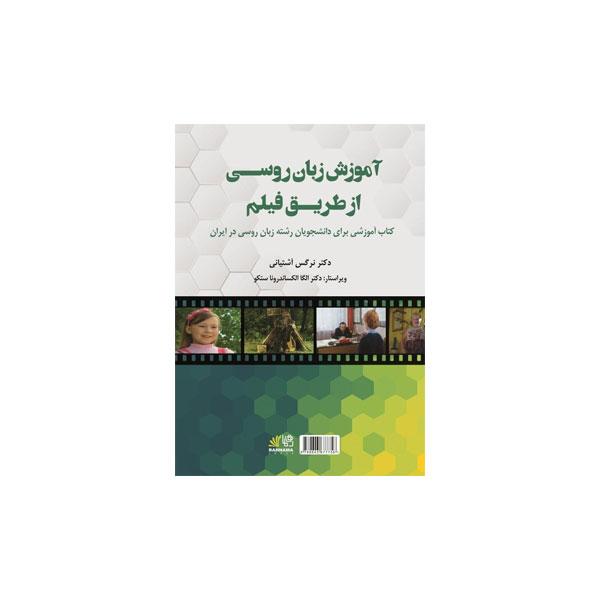 کتاب آموزش زبان روسی از طریق فیلم