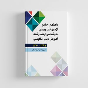 کتاب راهنمای جامع آزمونهای وردی کارشناسی ارشد رشته آموزش زبان انگلیسی 1370-1397