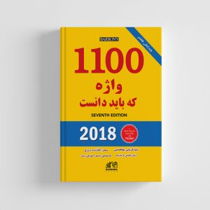 کتاب 1100 words you need to know 7th edition