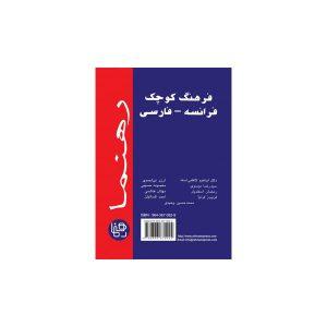 فرهنگ فرانسه-فارسی کوچک