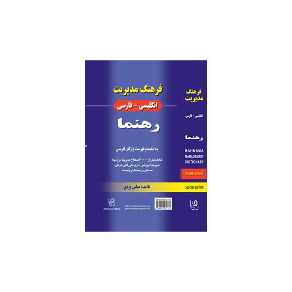 فرهنگ مدیریت انگلیسی-فارسی رهنما