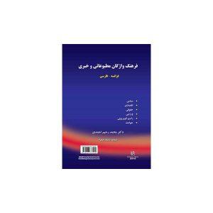 فرهنگ واژگان مطبوعاتی و خبری فرانسه - فارسی