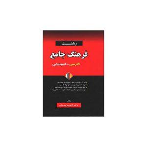 فرهنگ جامع فارسی اسپانیایی رهنما