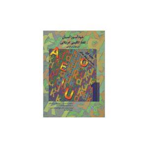 کتاب خودآموز آسان تلفظ انگلیسی آمریکایی 1