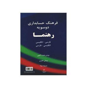 فرهنگ حسابداری دو سویه رهنما فارسی-انگلیسی، انگلیسی-فارسی