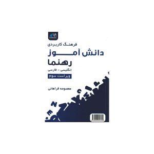 فرهنگ کاربردی دانشآموز رهنما انگلیسی-فارسی
