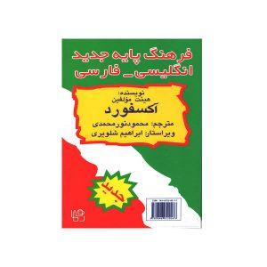 فرهنگ پایه جدید انگلیسی-فارسی